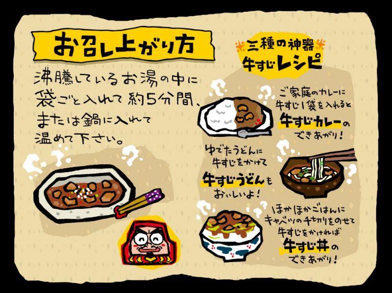 牛すじレシピ